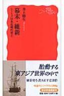 幕末・維新 シリーズ日本近現代史 1 岩波新書 / 井上勝生 【新書】