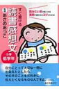 すぐ書ける読書感想文 読みたい本が見つかる実例で書き方のコツがわかる 小学低学年 / 学習研究...