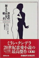 存在の耐えられない軽さ 集英社文庫 / ミラン クンデラ 【文庫】