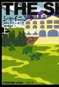 シャイニング 上 文春文庫 / Stephen Edwin King スティーブンキング 【文庫】