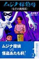 ムジナ探偵局 なぞの挑戦状 / 富安陽子 【全集・双書】