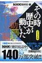 NHKその時歴史が動いた コミック版 感動スポーツ編 HMB / 日本放送協会 【文庫】