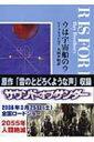 ウは宇宙船のウ 創元SF文庫 新版 / ブラッドベリレイ 【文庫】