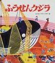 ふうせんクジラ 創作絵本シリーズ / 渡辺有一 【絵本】