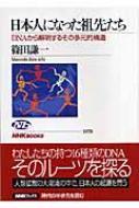 日本人になった祖先たち DNAから解明するその多元的構造 NHKブックス / 篠田謙一 【全集・双書】