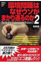 【送料無料】 環境問題はなぜウソがまかり通るのか 2 Yosensha Paperbacks / 武田邦彦 【単行本】