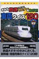 【送料無料】 きみも鉄道マスターをめざせ!車両クイズ120 鉄男と鉄子の本 / 坂正博 【単行本】