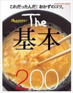 【送料無料】 The基本200 これだったんだ!おかずのコツ。 オレンジページブックス / 小田真規子...