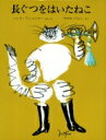 長ぐつをはいたねこ 世界傑作絵本シリーズ・スイスの絵本 / シャルル・ペロー 【絵本】