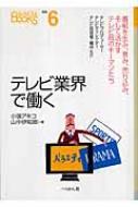 【送料無料】 テレビ業界で働く なるにはBOOKS / 小張アキコ 【単行本】