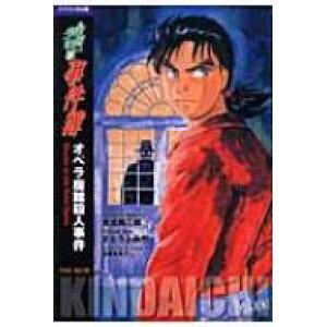 نسخة بلغتين ملف قضية Kanedaichi Shonen قضية قتل مسرح الأوبرا Kodansha Bilingual Comics / Yozaburo Kanari [كتاب]