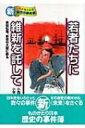 【送料無料】 若者たちに維新を託して 吉田松陰、安政の大獄に散る 新・ものがたり日本歴史の事...