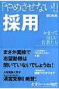 【送料無料】 「やめさせない!」採用 かまってほしい若者たち セオリーブックス / 樋口弘和 【...