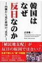 【送料無料】 韓国はなぜ反日なのか 内側から見た韓国の 真実 / 吉井英一 【単行本】