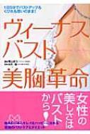 【送料無料】 ヴィーナスバスト美胸革命 1日5分でバストアップもくびれも思いのまま! / 青山ま...