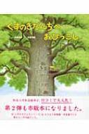 くすのきだんちへおひっこし / 武鹿悦子 【絵本】