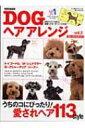 【送料無料】 DOGヘアアレンジおしゃれカタログ VOL.2 別冊家庭画報 【ムック】