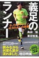 【送料無料】 義足のランナー ホノルルマラソン42.195KMへの挑戦 / 島袋勉 【単行本】