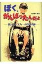 【送料無料】 ぼく、がんばったんだよ 筋ジストロフィーの少年の旅 / 沢田俊子 【単行本】