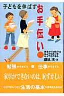 【送料無料】 子どもを伸ばすお手伝い 家事ができる子はなんでも気づきなんでもできる / 辰巳渚...
