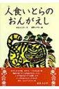人食いとらのおんがえし 朝鮮の民話絵本シリーズ / 松谷みよ子 【絵本】