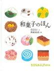 和菓子のほん たくさんのふしぎ傑作集 / 中山圭子(和菓子研究) 【絵本】