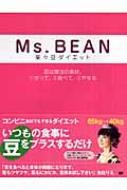 【送料無料】 MS.BEAN楽々豆ダイエット 豆は魔法の食材。1作って、2食べて、3やせる ANGEL WORK...