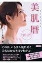 【送料無料】 美肌暦 28日サイクルできれいになる / 友利新 【単行本】