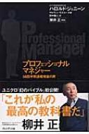 プロフェッショナルマネジャー 58四半期連続増益の男 / ハロルド・ジェニーン 【本】