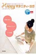 Happyマタニティ・ヨガ DVD付 安産のための体と心をつくる / 大坪三保子 【本】