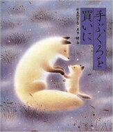 【送料無料】手ぶくろを買いに日本の童話名作選/新美南吉【絵本】