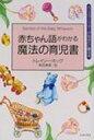 【送料無料】 赤ちゃん語がわかる魔法の育児書 / トレイシー・ホッグ 【単行本】