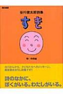 すき 谷川俊太郎詩集 詩の風景