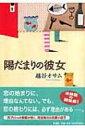 【送料無料】 陽だまりの彼女 / 越谷オサム 【単行本】