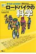 【送料無料】 ロードバイクの科学 そうだったのか!明解にして実用! SJセレクトムック / 藤井徳...