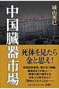 【送料無料】 中国臓器市場 / 城山英巳 【単行本】