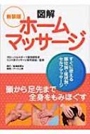 【送料無料】 図解 ホームマッサージ すぐに使える部位別・症状別・セルフマッサージ / グロー...