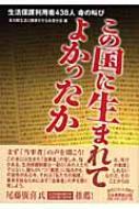 【送料無料】 この国に生まれてよかったか 生活保護利用者438人命の叫び / 全大阪生活と健康を...