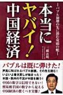 【送料無料】 本当にヤバイ!中国経済 バブル崩壊の先に潜む双頭の蛇 / 三橋貴明 【単行本】
