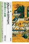 江戸のミクロコスモス・加賀藩江戸屋敷 シリーズ「遺跡を学ぶ」 / 追川吉生 【本】