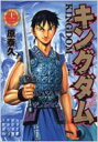 キングダム 12 ヤングジャンプ・コミックス / 原泰久 ハラヤスヒサ 【コミック】