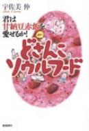 【送料無料】 どさんこソウルフード 君は甘納豆赤飯を愛せるか! / 宇佐美伸 【単行本】