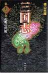 三国志 第11巻 孔明の出廬 / 横山光輝 ヨコヤマミツテル 【本】