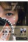 7 西岡剛 OFFICIAL BOOK / 橋本清 【本】