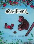 かにむかし 日本むかしばなし 大型絵本 / 木下順二 【絵本】