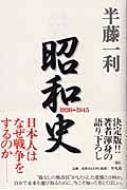 【送料無料】 昭和史 1926-1945 / 半藤一利 ハンドウカズトシ 【単行本】
