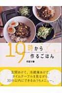 【送料無料】 19時から作るごはん / 行正り香 【単行本】