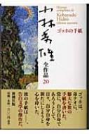 小林秀雄全作品 20 ゴッホの手紙 / 小林秀雄(文芸評論家) 【全集・双書】
