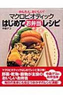 【送料無料】 マクロビオティックはじめてお弁当レシピ かんたん、おいしい! / 中島デコ 【単行...