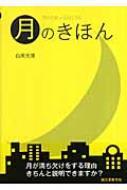 月のきほん MOON GUIDE / 白尾元理 【本】